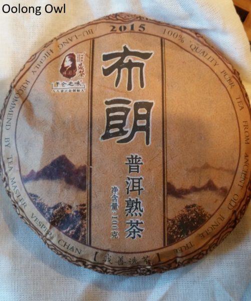 2015 bulang ripe puer mini cake - bana tea company - oolong owl (1)